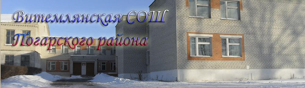 Витемлянская СОШ Погарского района